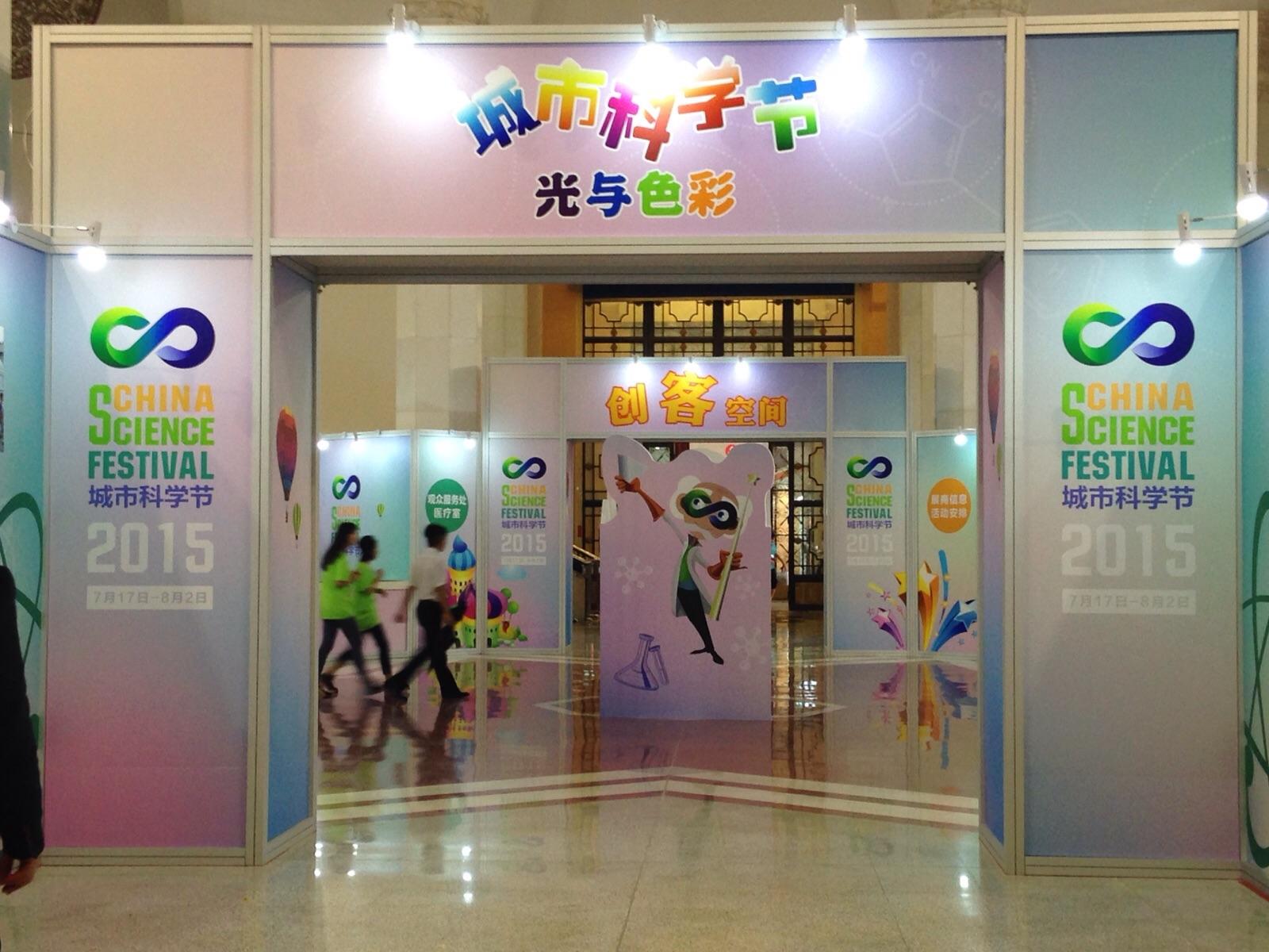Il Festival della Scienza a Pechino. Crediti: INAF